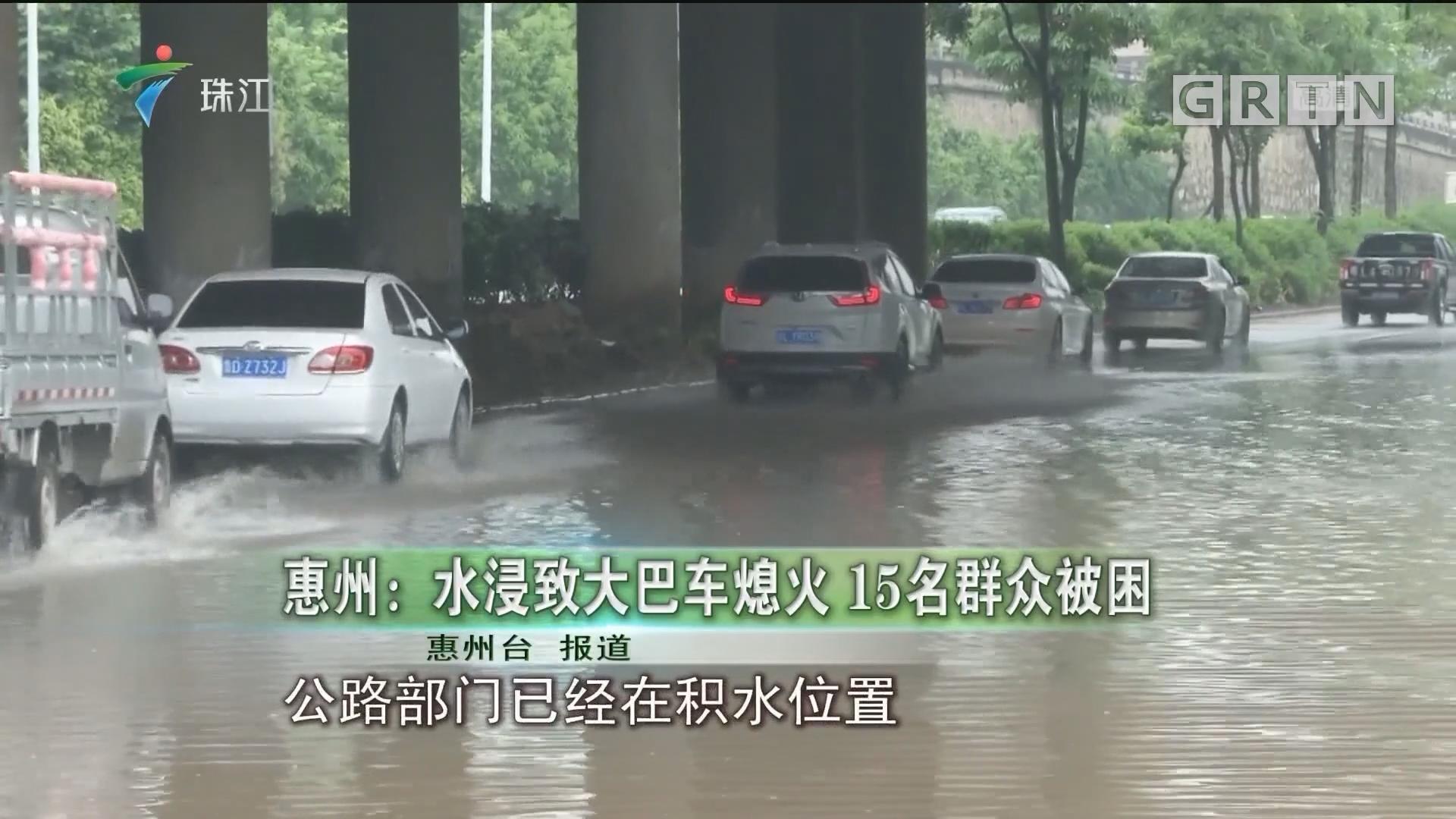 惠州:水浸致大巴车熄火 15名群众被困