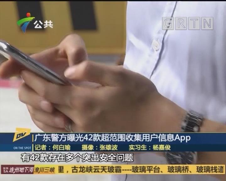 廣東警方曝光42款超范圍收集用戶信息App