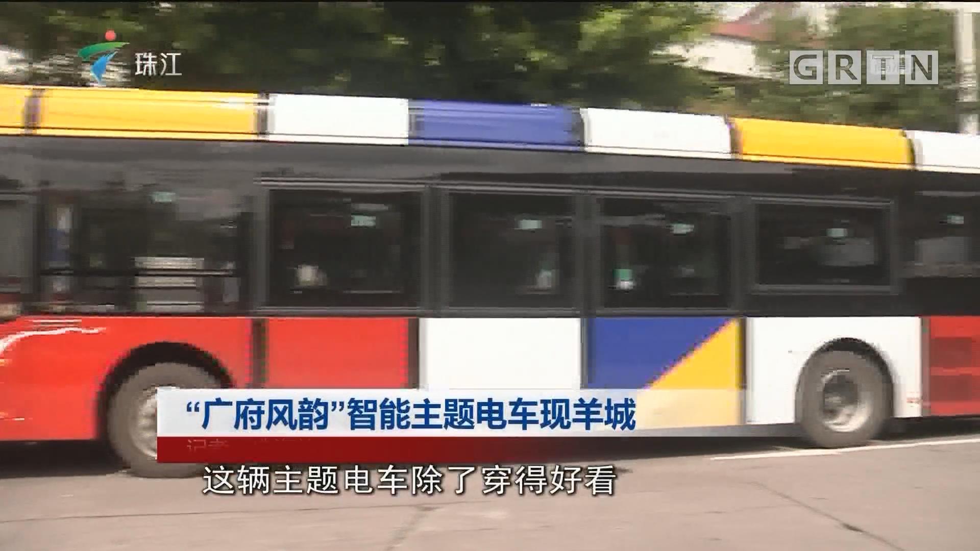 """""""广府风韵""""智能主题电车现羊城"""