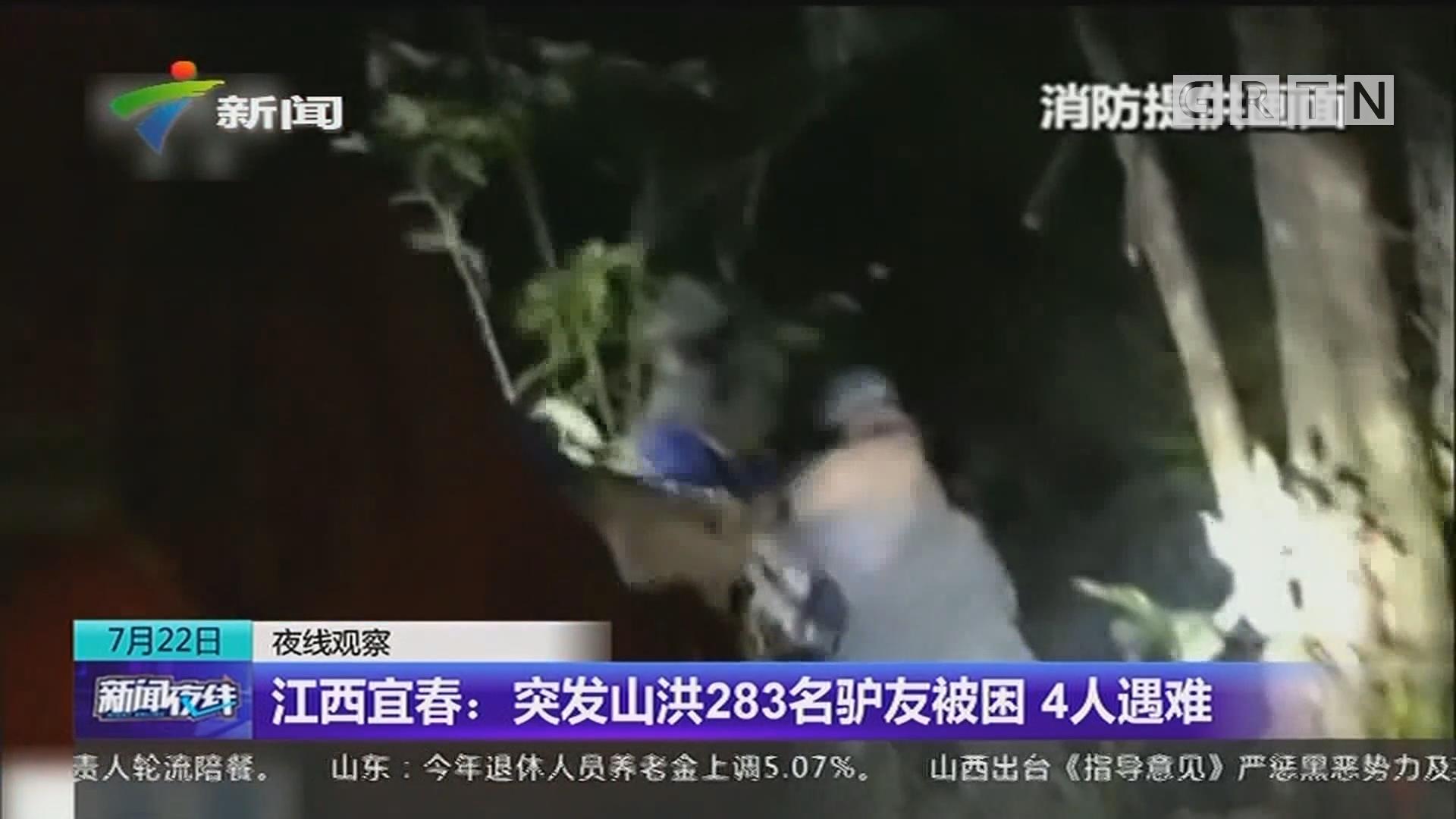 江西宜春:突发山洪283名驴友被困 4人遇难
