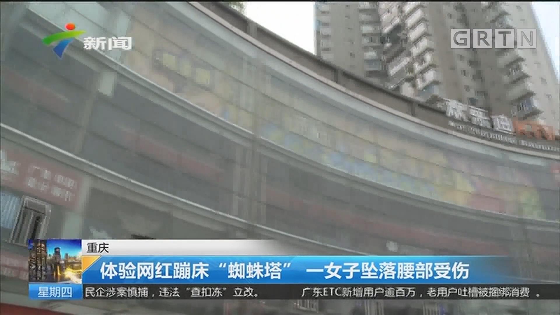 """重庆:体验网红蹦床""""蜘蛛塔"""" 一女子坠落腰部受伤"""