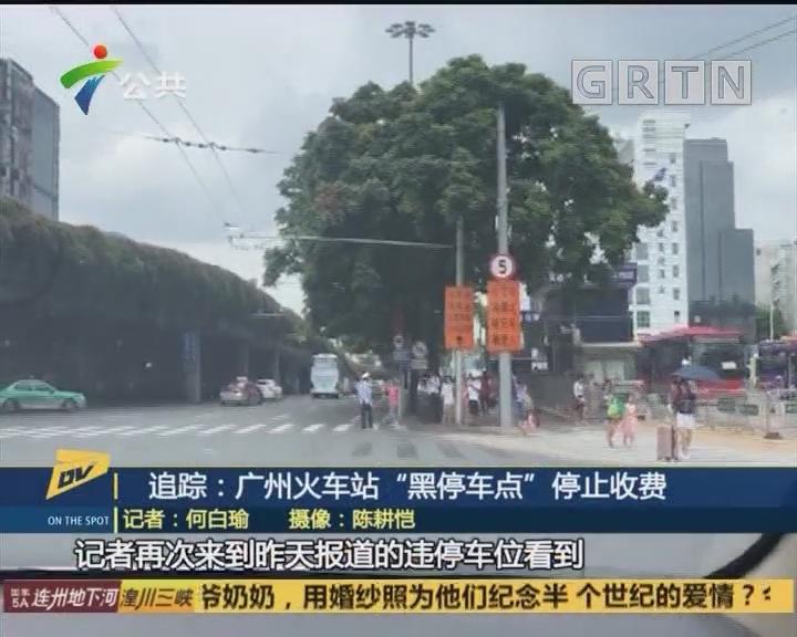 """追踪:广州火车站""""黑停车点""""停止收费"""