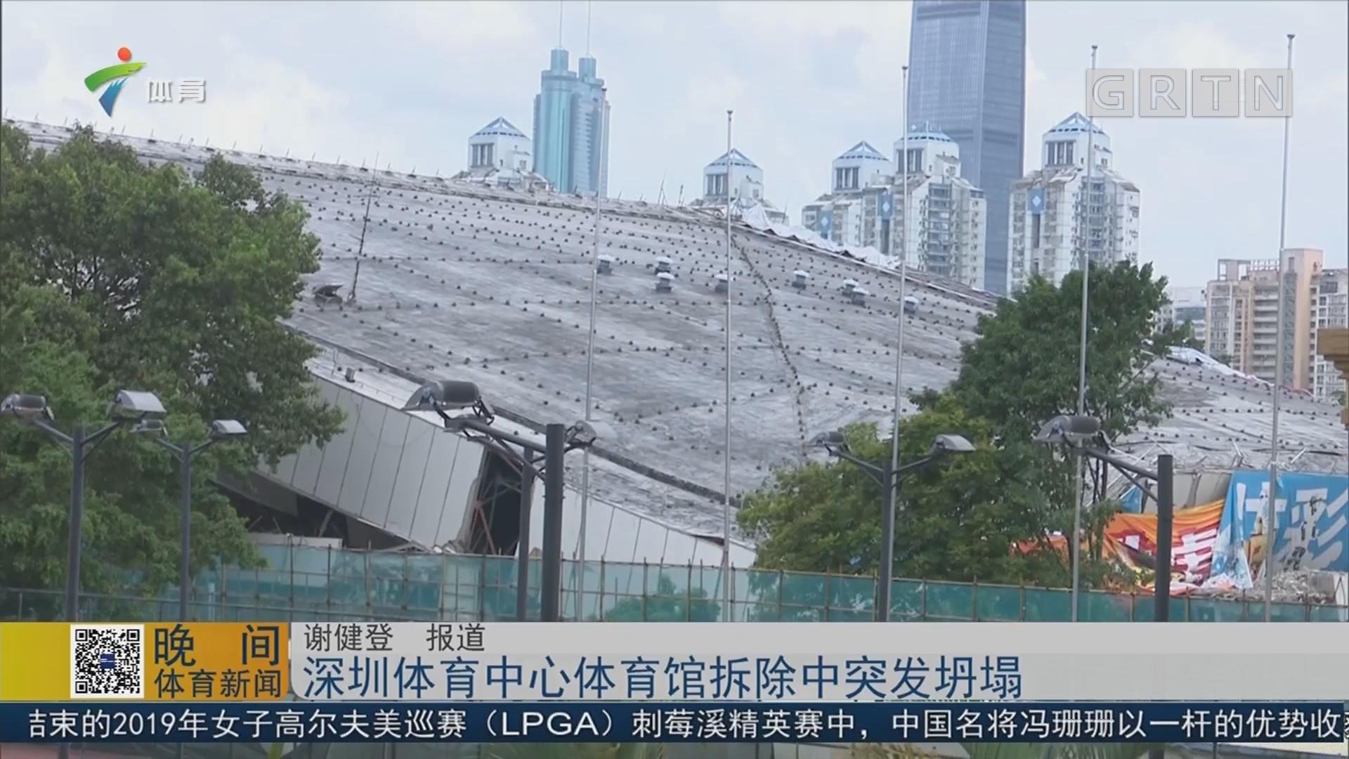 深圳體育中心體育館拆除中突發坍塌