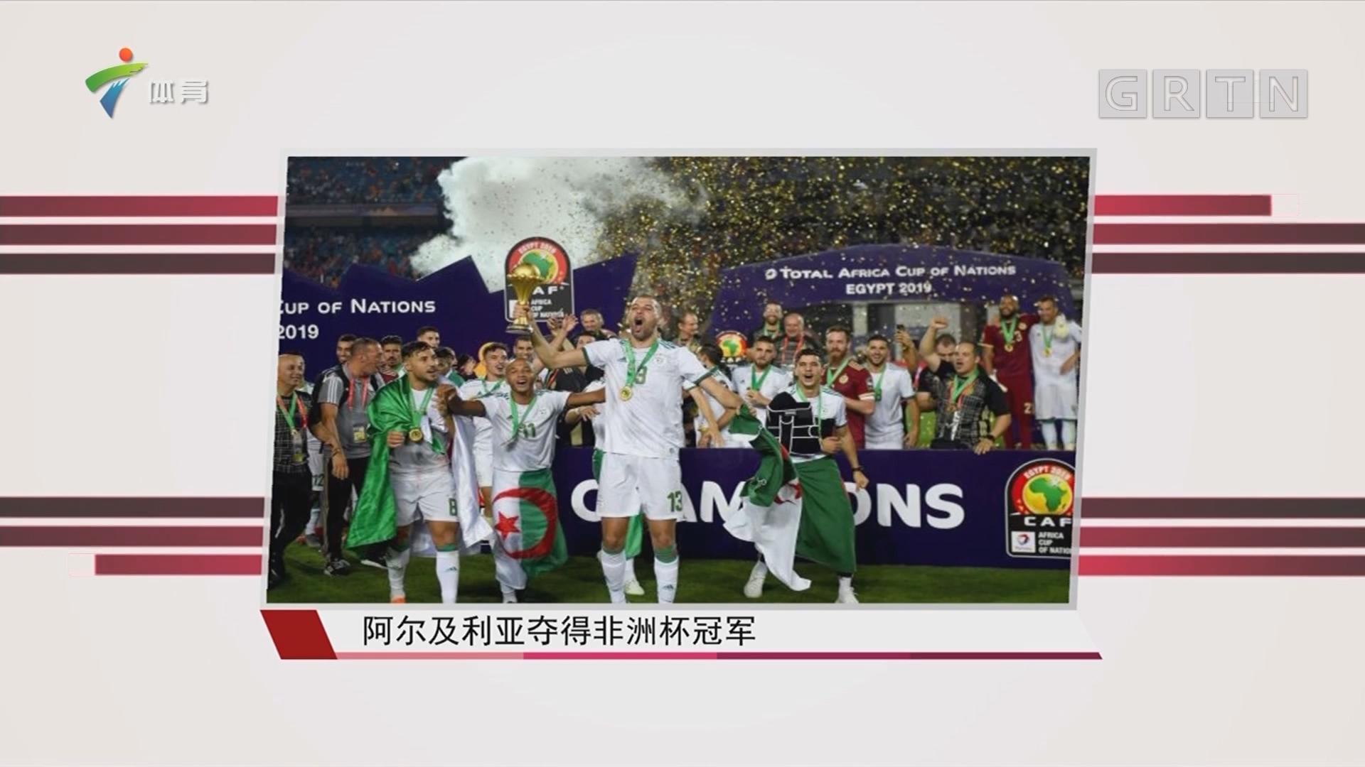 阿尔及利亚夺得非洲杯冠军