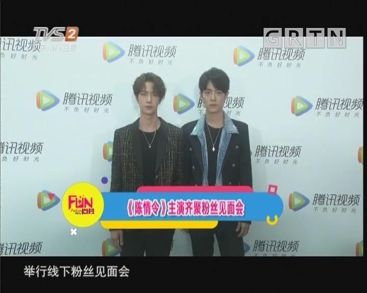 [2019-07-21]FUN尚荟:《陈情令》主演齐聚粉丝见面会