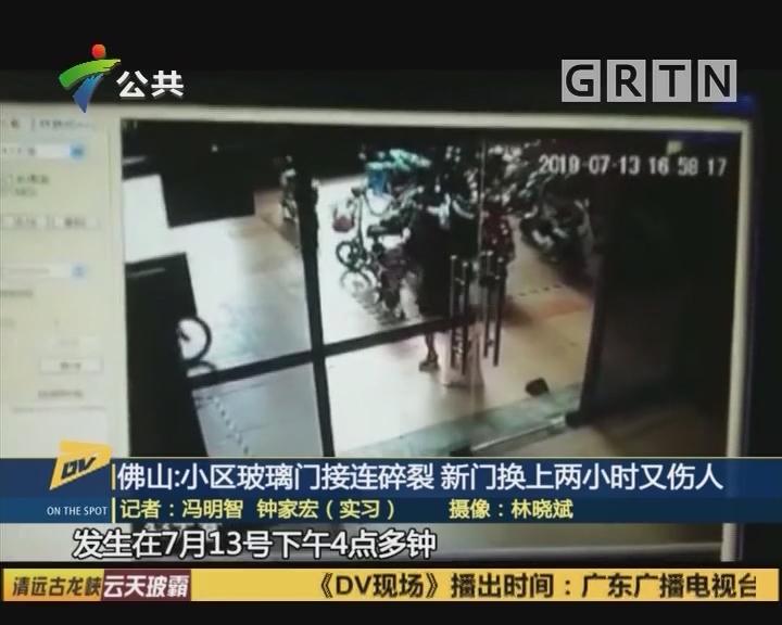 佛山:小区玻璃门接连碎裂 新门换上两小时又伤人