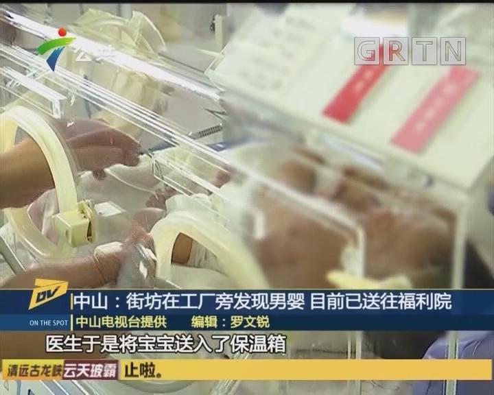 中山:街坊在工厂旁发现男婴 目前已送往福利院