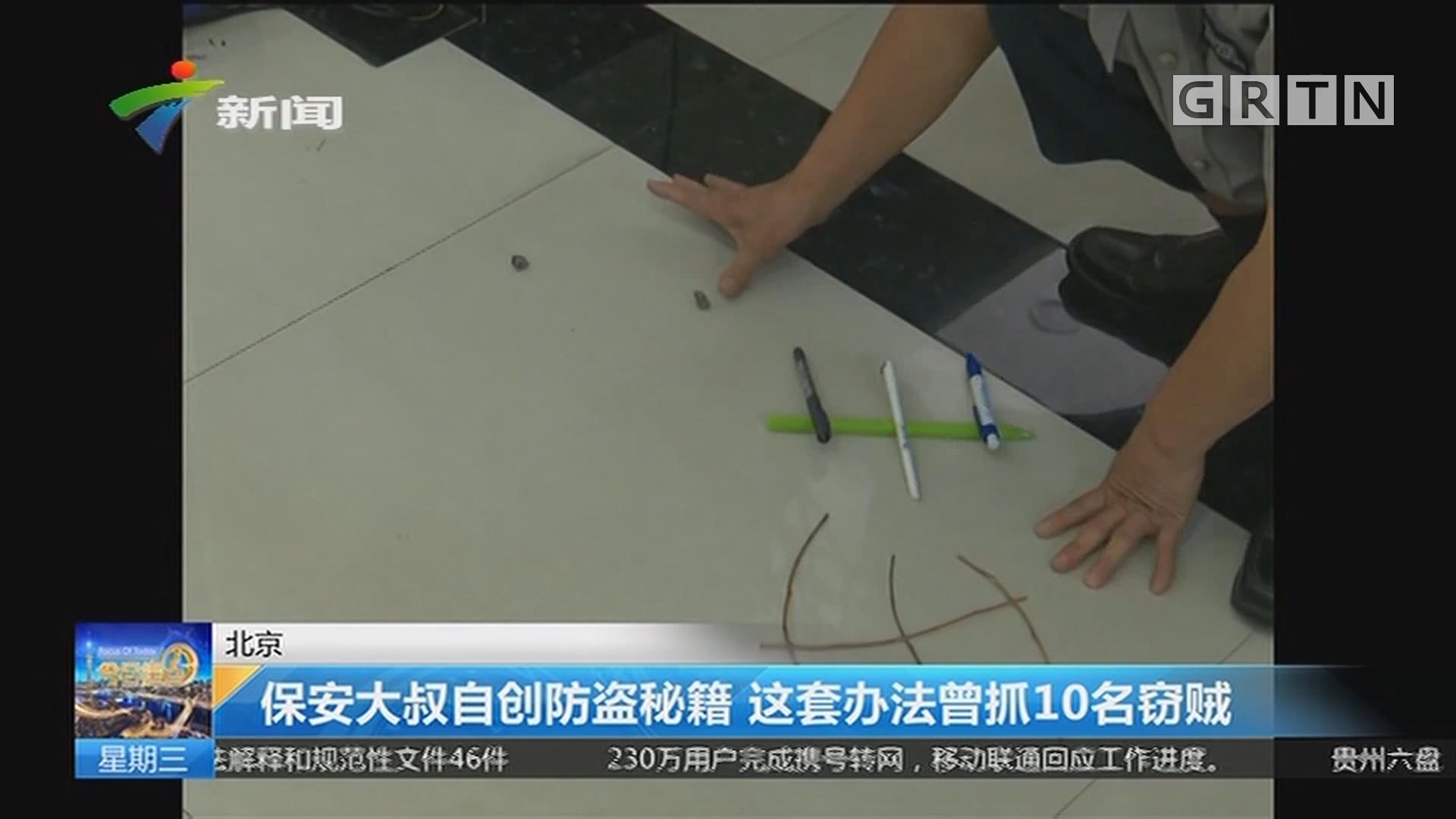 北京:保安大叔自创防盗秘籍 这套办法曾抓10名窃贼