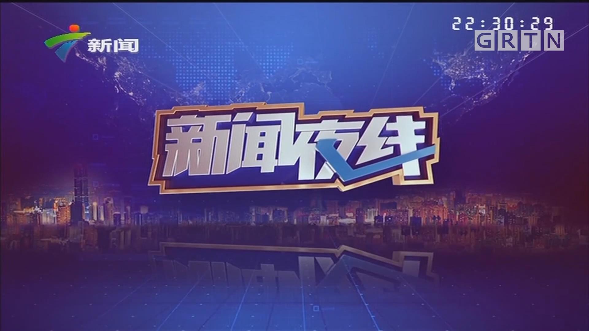 [HD][2019-07-08]新闻夜线:深圳体育馆坍塌最新通报:事件造成3人?#21171;?人受伤