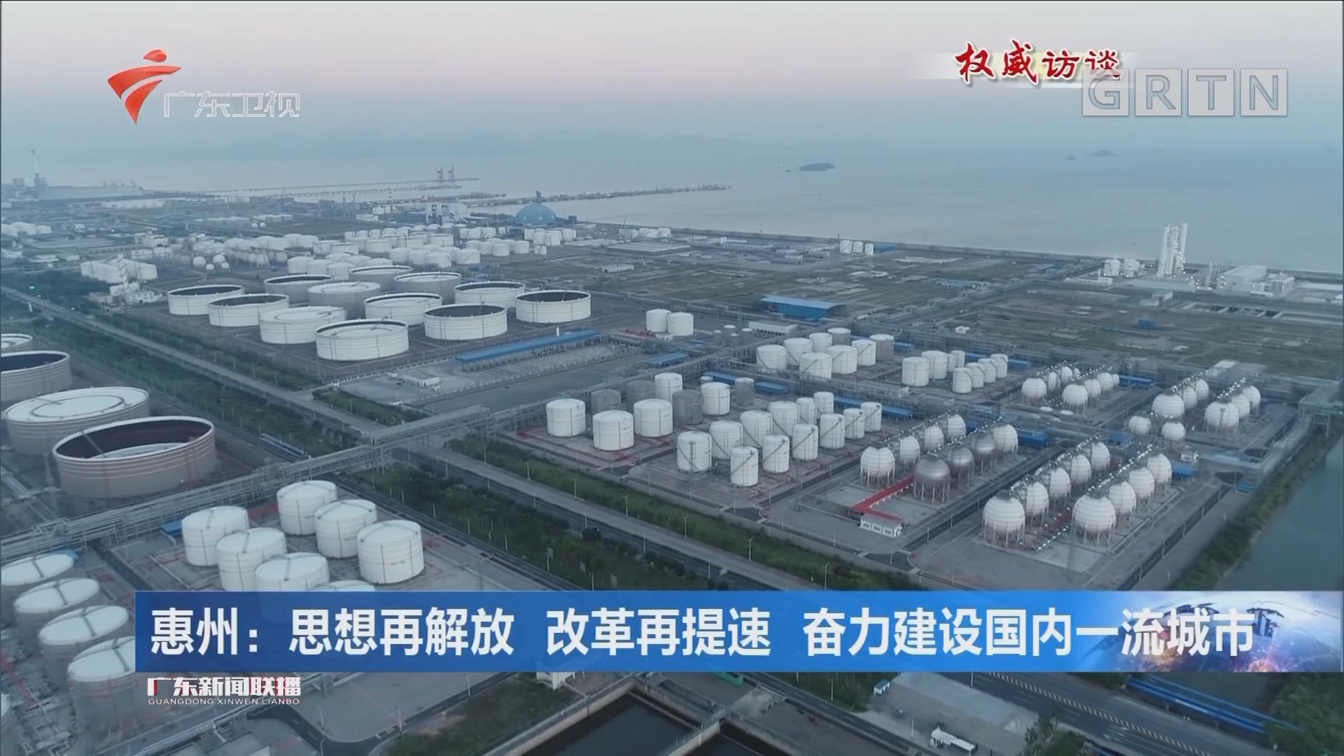惠州:思想再解放 改革再提速 奋力建设国内一流城市