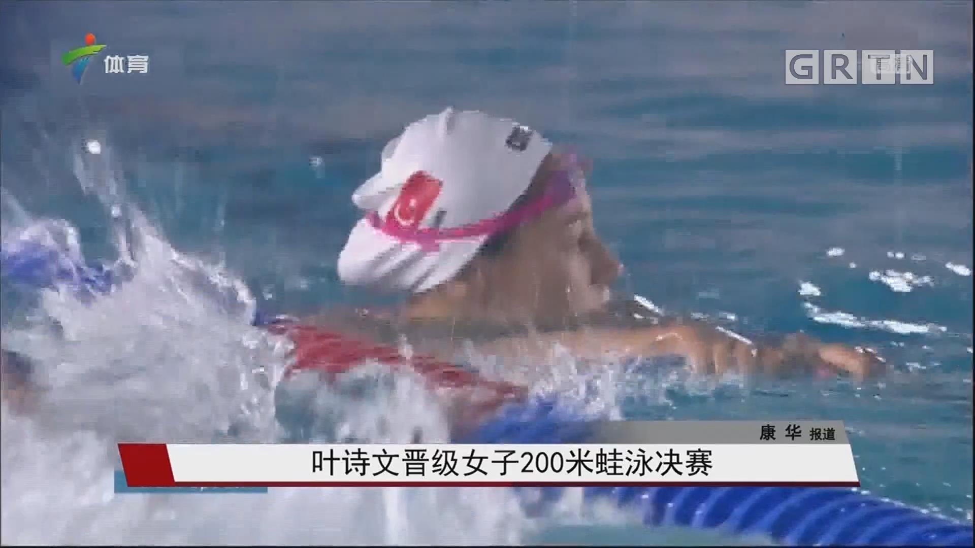 叶诗文晋级女子200米蛙泳决赛