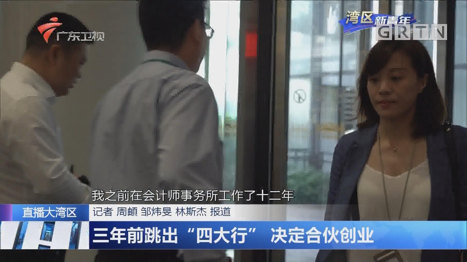 """杨晓欣:学以致用 大湾区国际化裨益跨境人才 三年前跳出""""四大行"""" 决定合伙创业"""