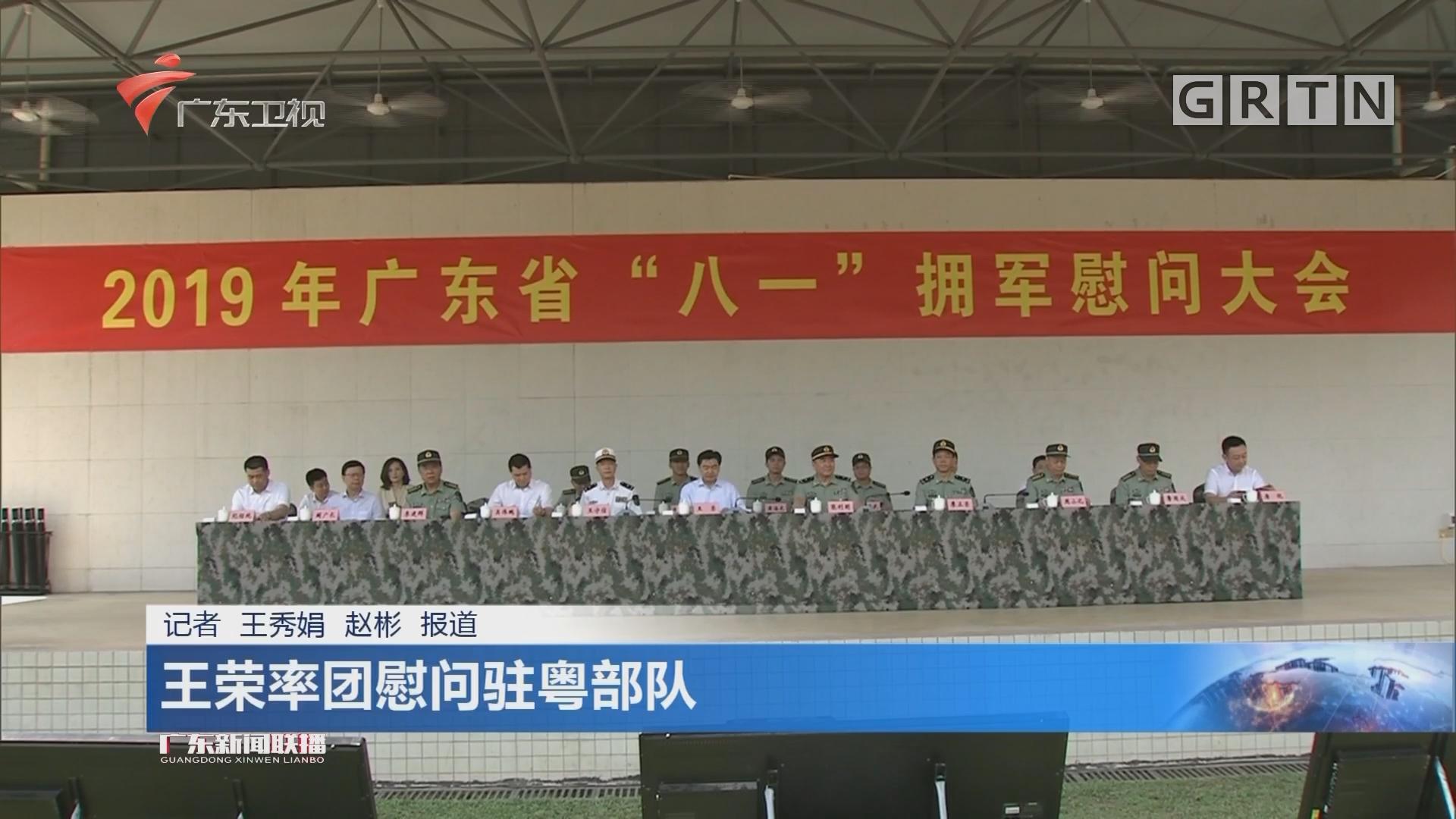 王荣率团慰问驻粤部队