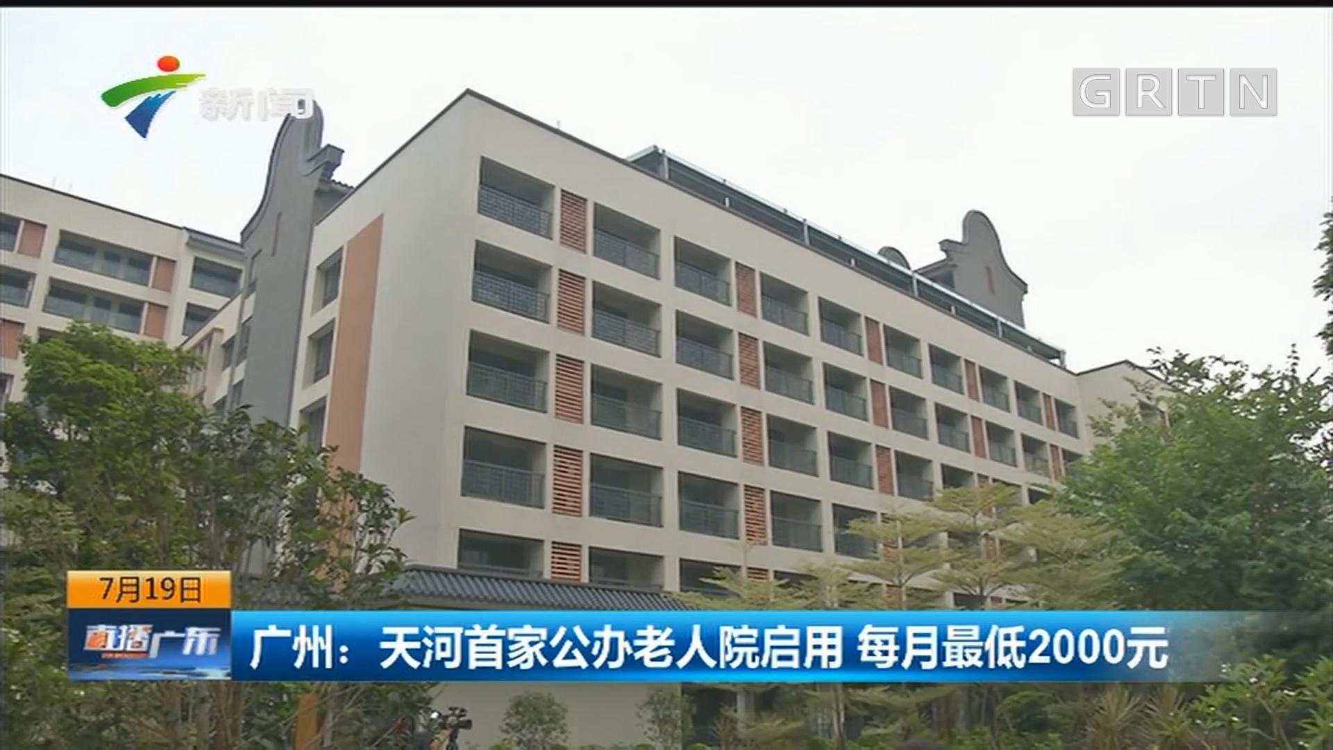 广州:天河首家公办老人院启用 每月最低2000元