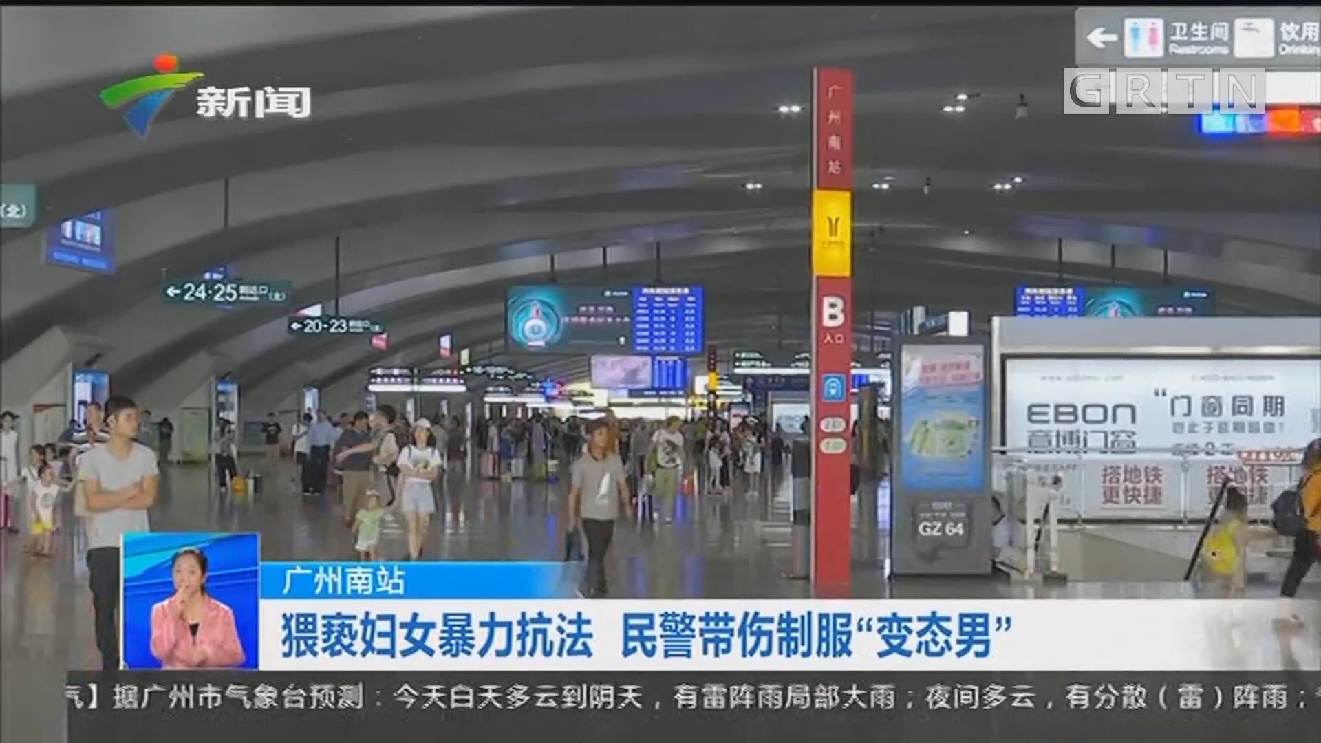 """广州南站 猥亵妇女暴力抗法 民警带伤制服""""变态男"""""""