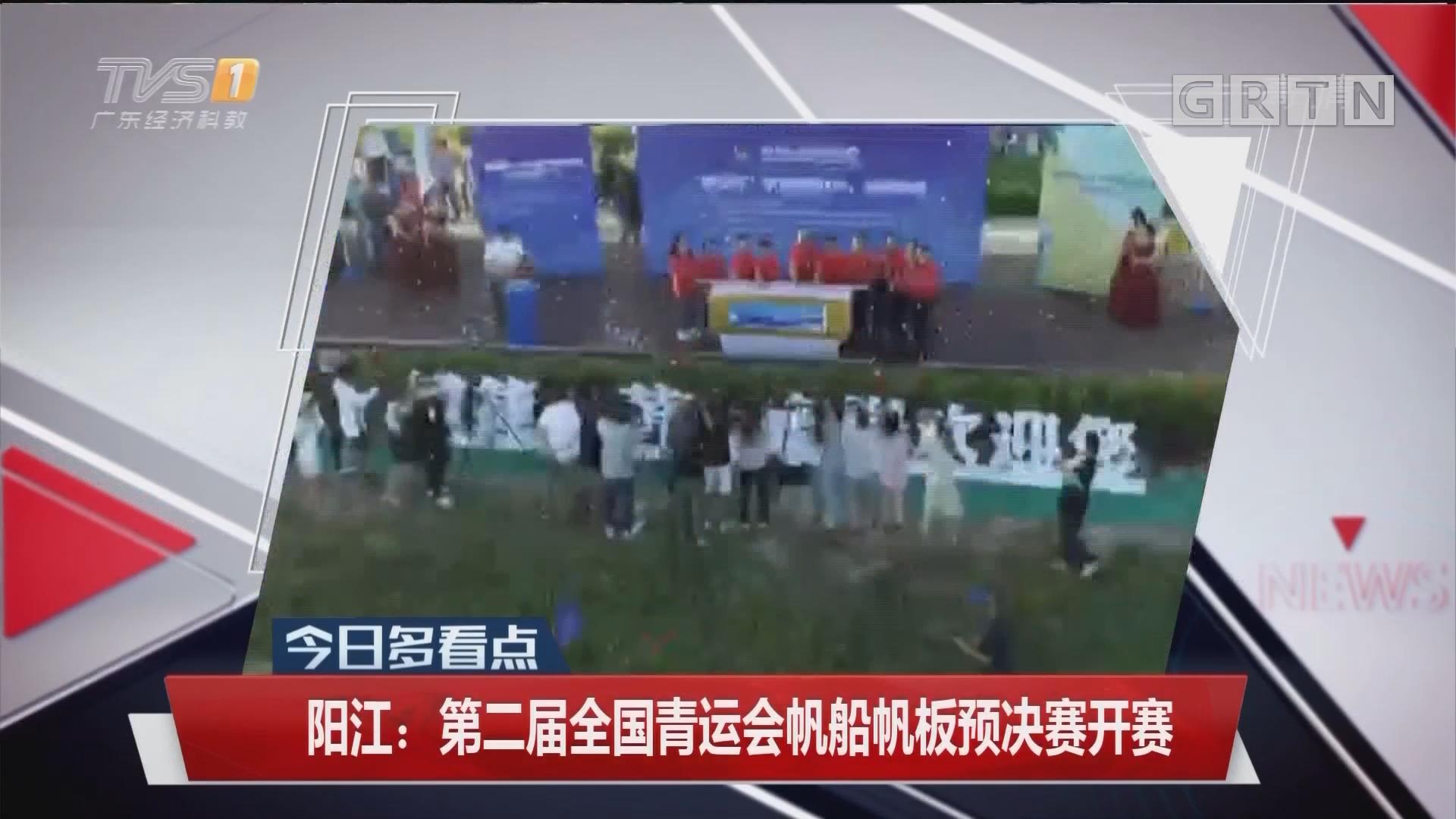今日多看点 阳江:第二届全国青运会帆船帆板预决赛开赛