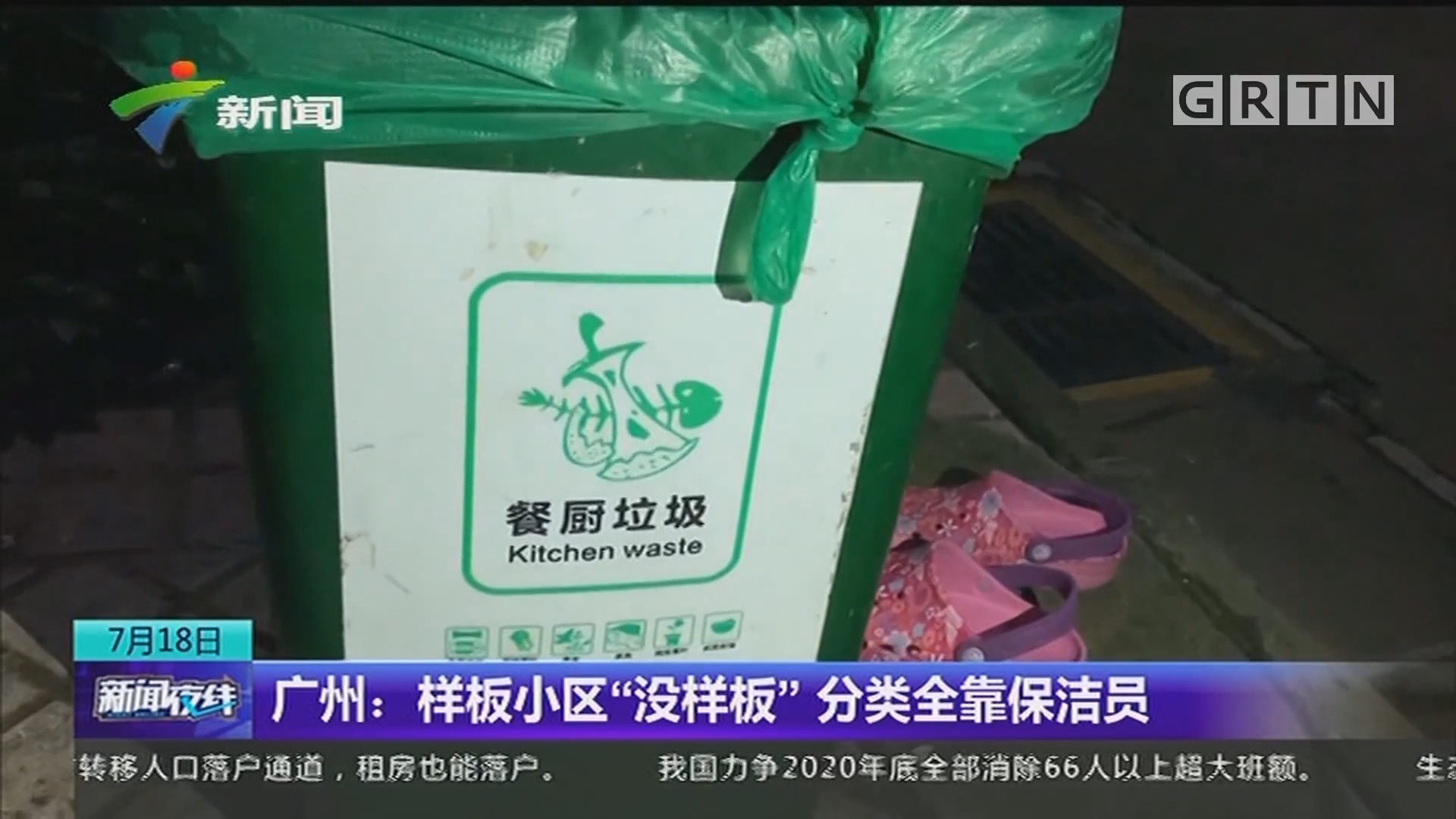 """广州:样板小区""""没样板""""分类全靠保洁员"""