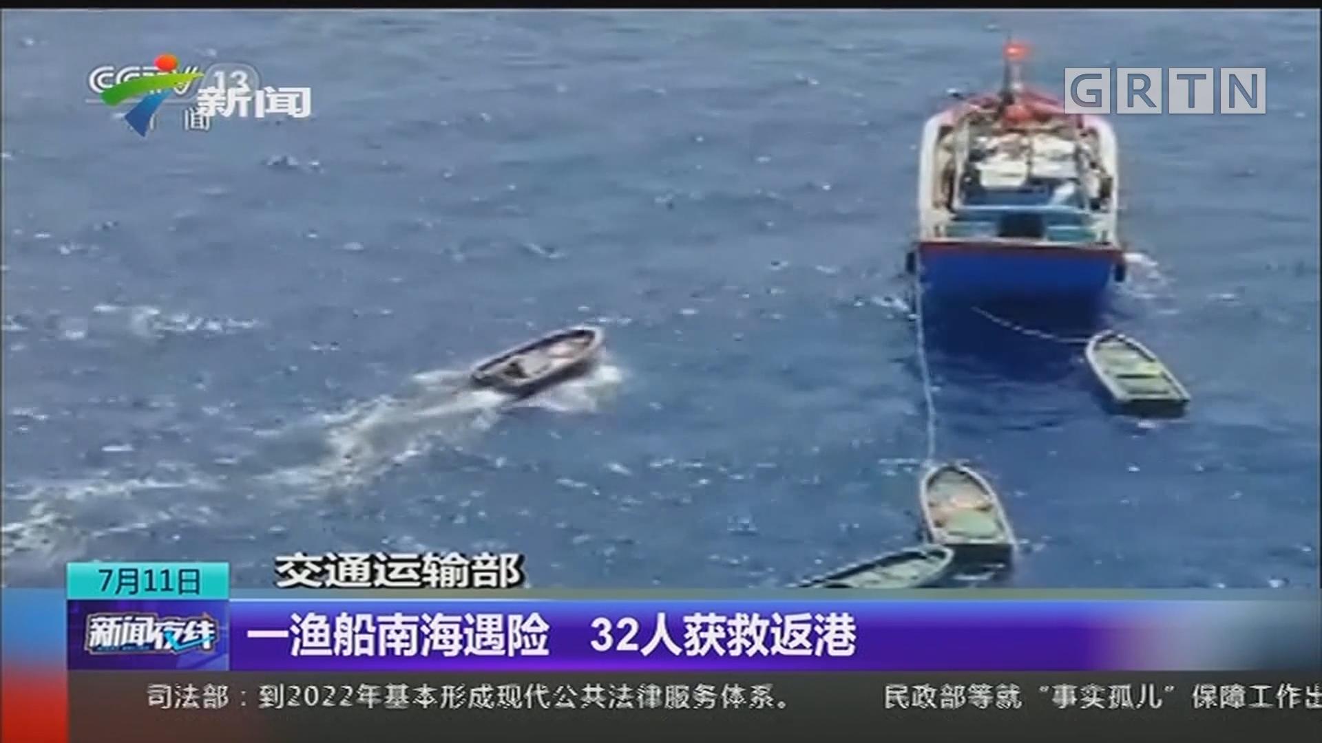 一渔船南海遇险 32人获救返港