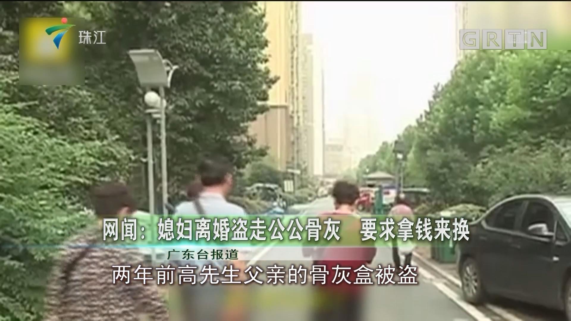 網聞:媳婦離婚盜走公公骨灰 要求拿錢來換