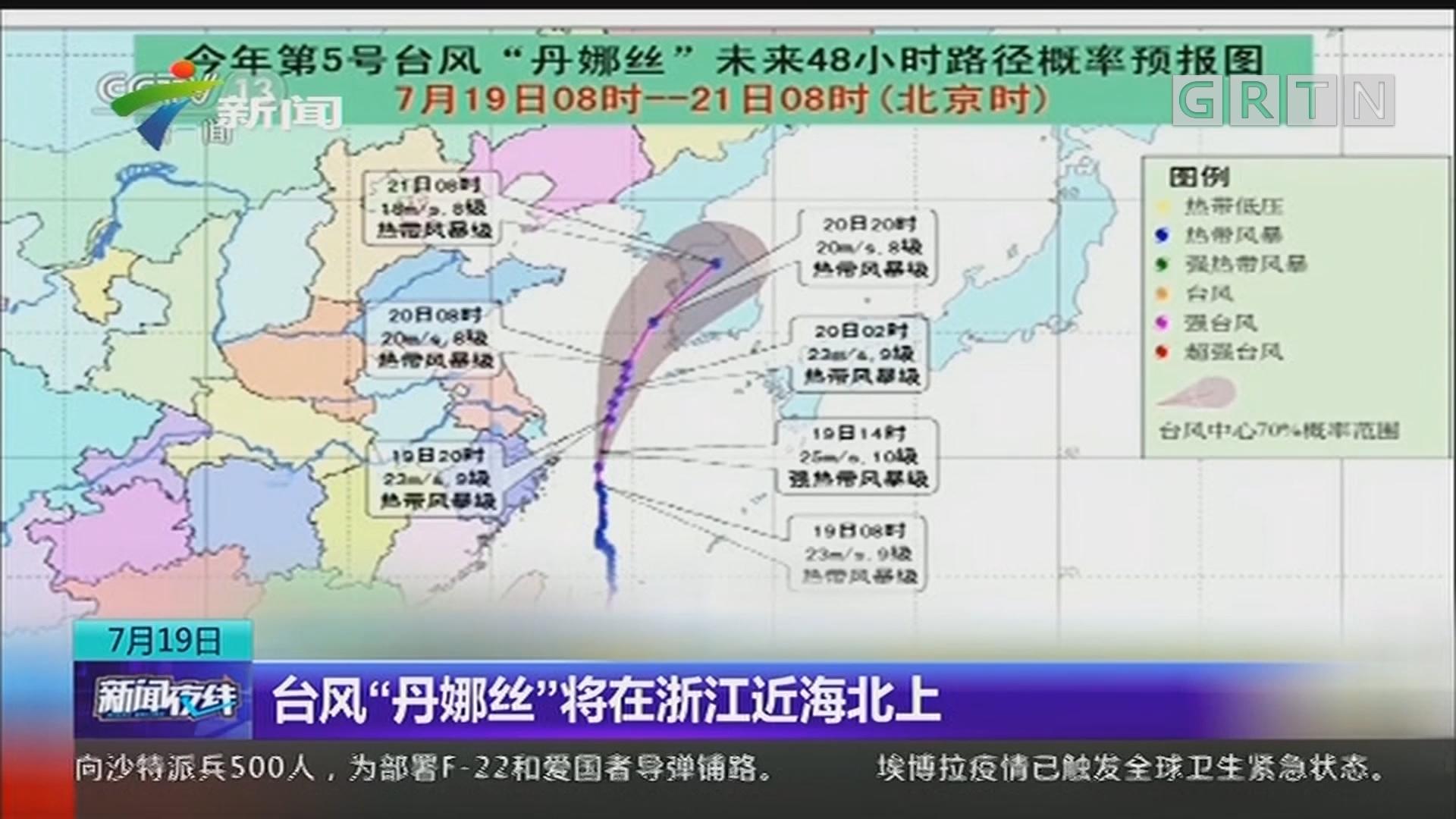 """台风""""丹娜丝""""将在浙江近海北上"""