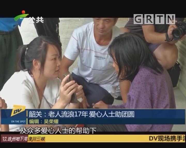 韶关:老人流浪17年 爱心人士助团圆