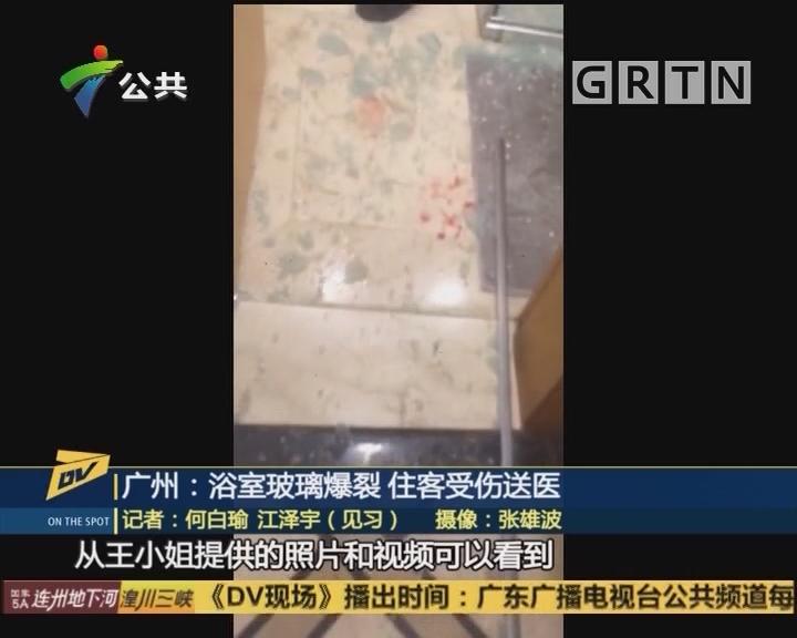 广州:浴室玻璃爆裂 住客受伤送医