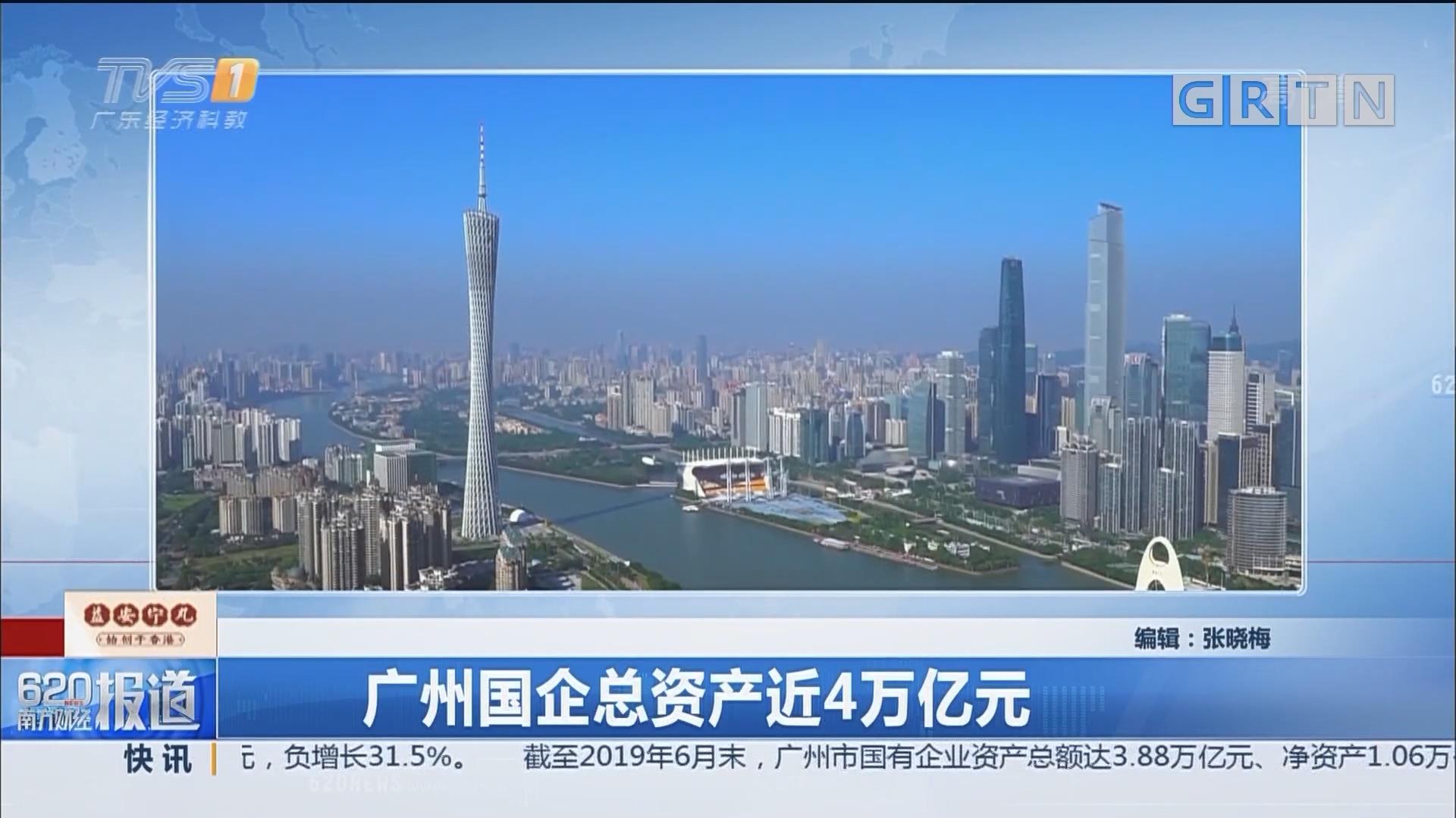广州国企总资产近4万亿元