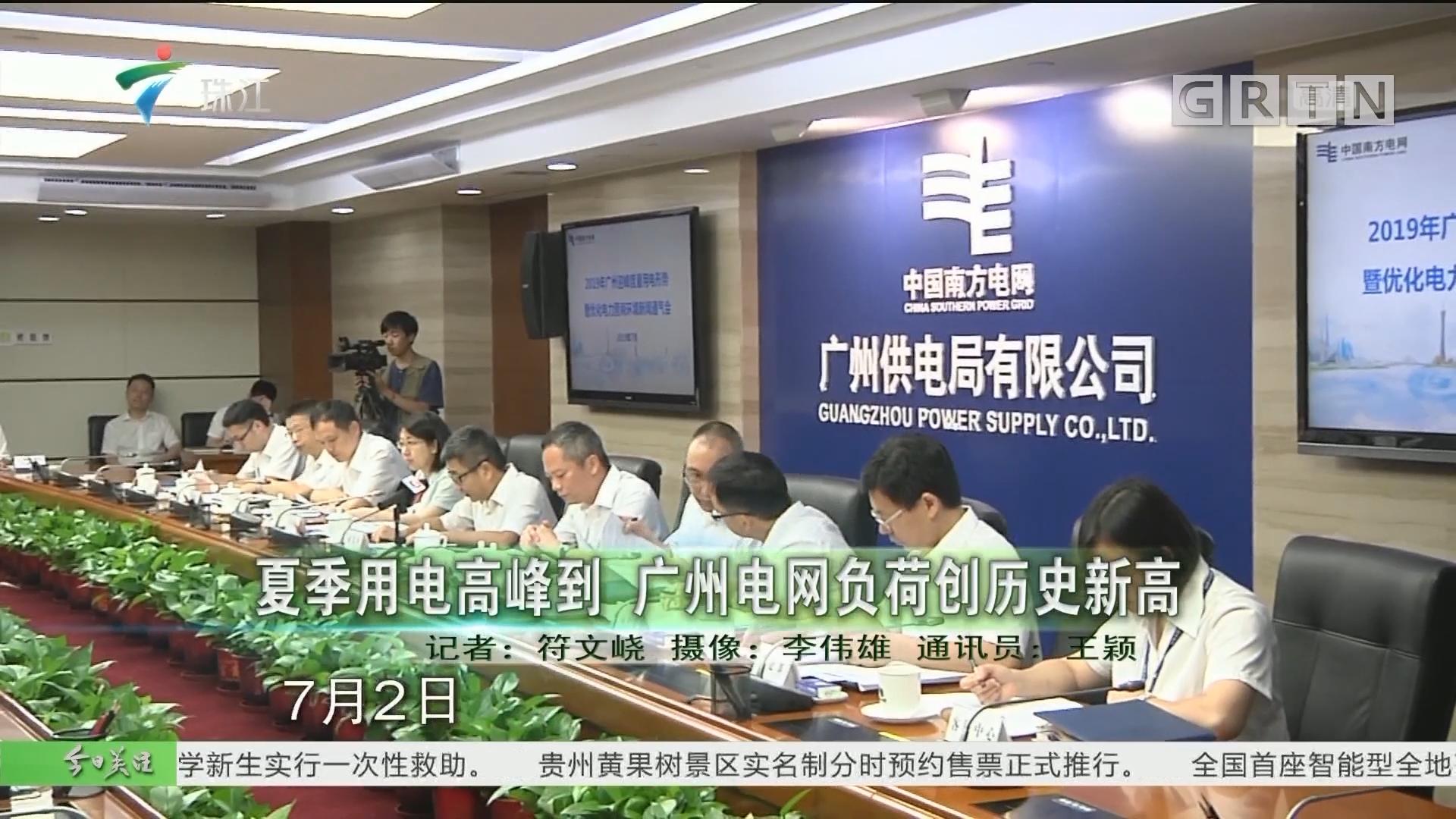 夏季用電高峰到 廣州電網負荷創歷史新高