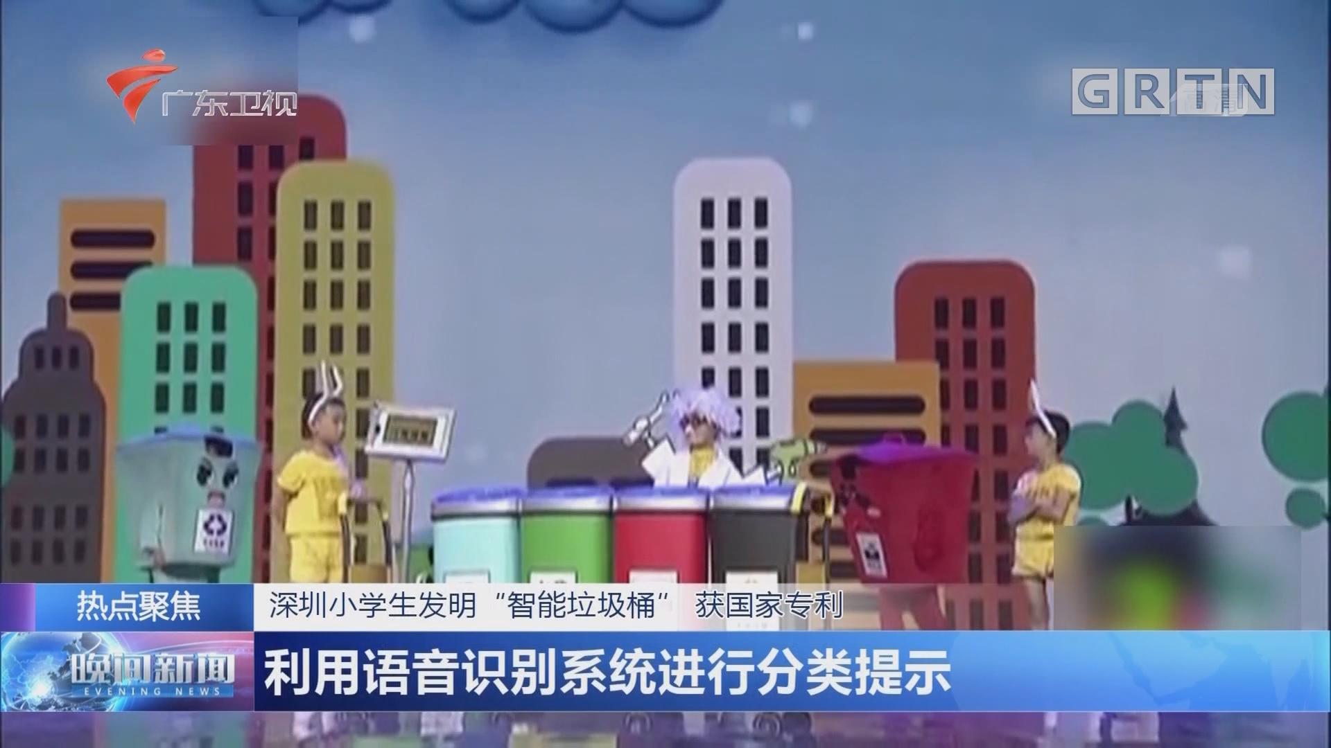 """深圳小学生发明""""智能垃圾桶""""获国家专利 利用语音识别系统进行分类提示"""