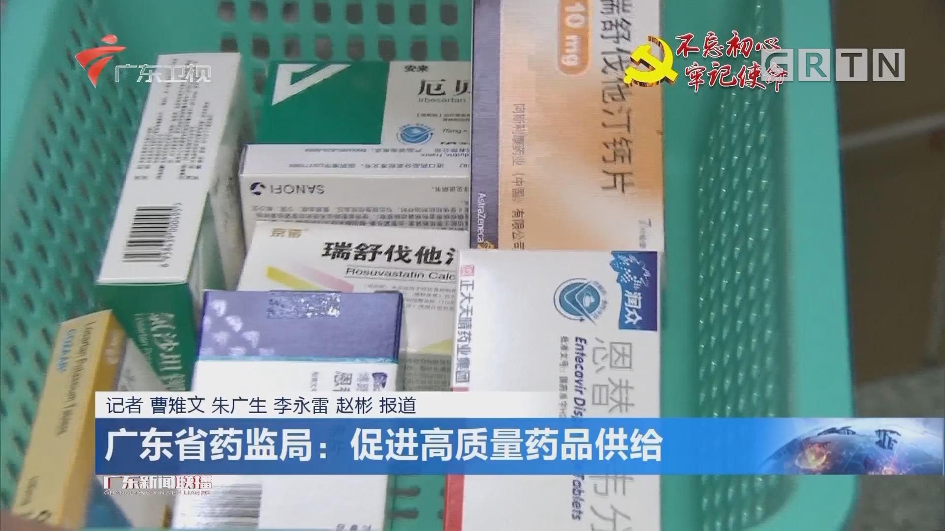 广东省药监局:促进高质量药品供给