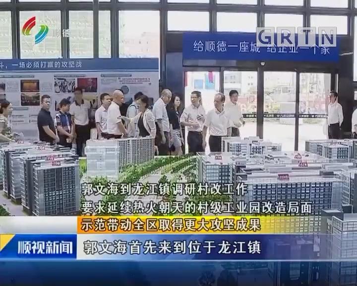 郭文海到龙江镇调研村改工作 要求延续热火朝天的村级工业园改造局面 示范带动全区取得更大攻坚成果