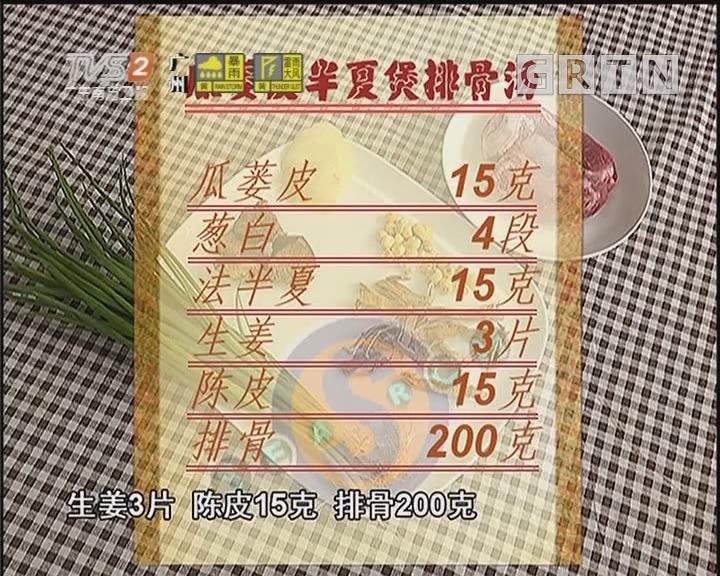 瓜蒌皮半夏煲排骨汤