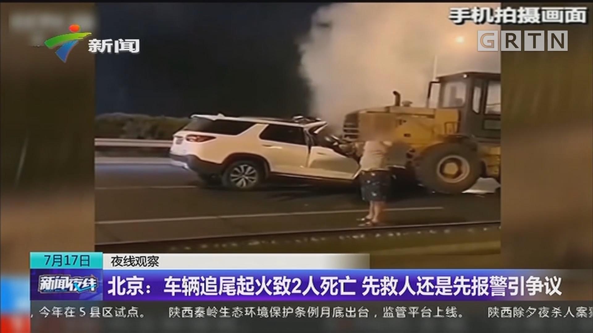 北京:车辆追尾起火致2人死亡 先救人还是先报警引争议