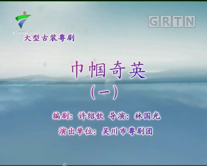 [2019-07-06]剧场连线:巾帼奇英(一)