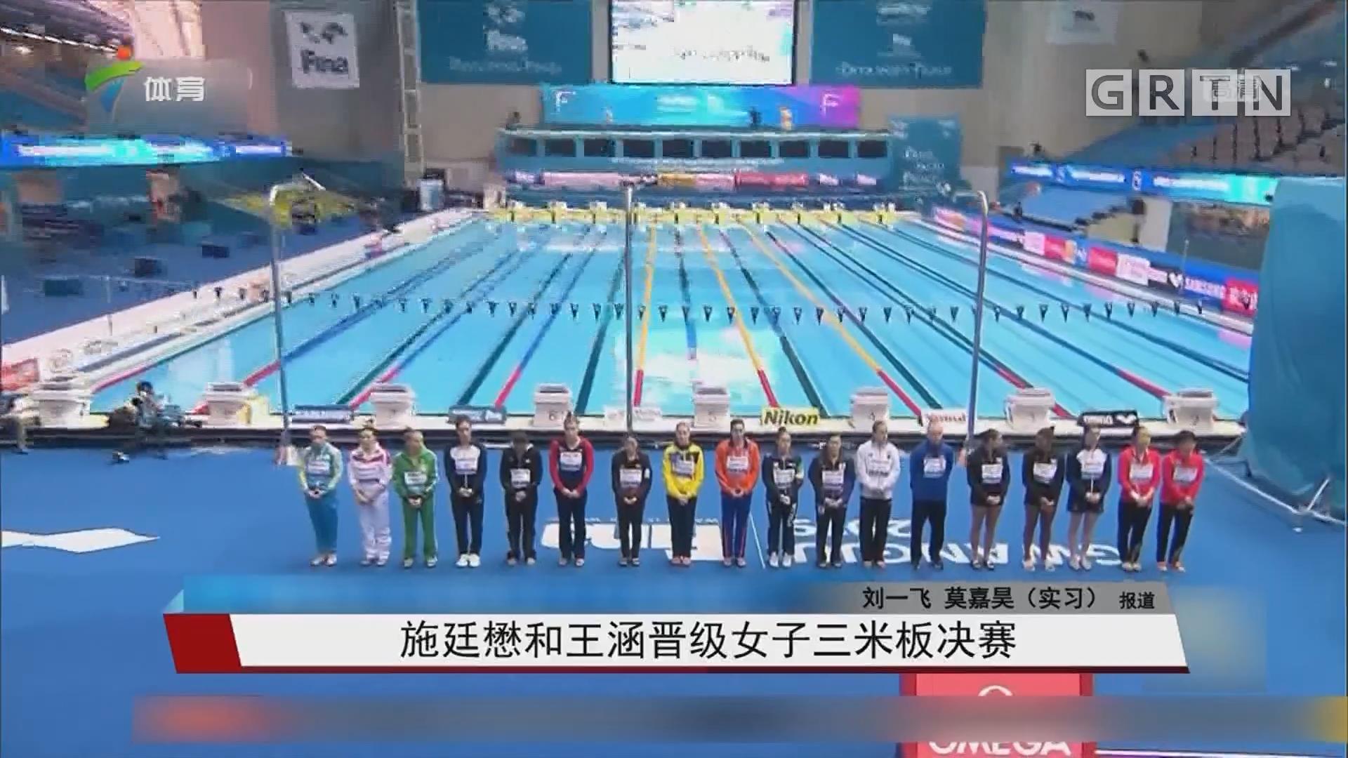 施廷懋和王涵晋级女子三米板决赛