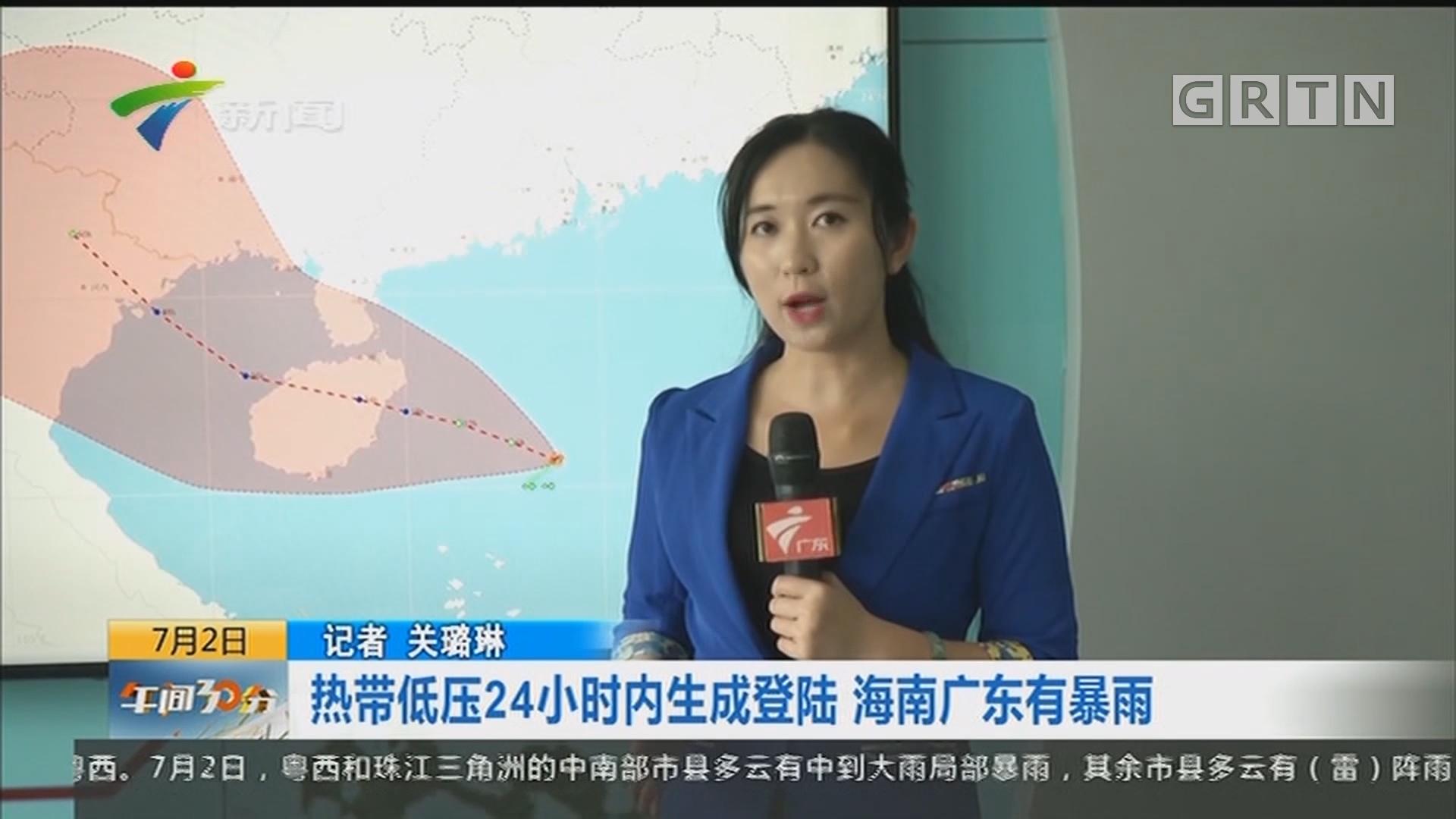 热带低压24小时内生成登陆 海南广东有暴雨
