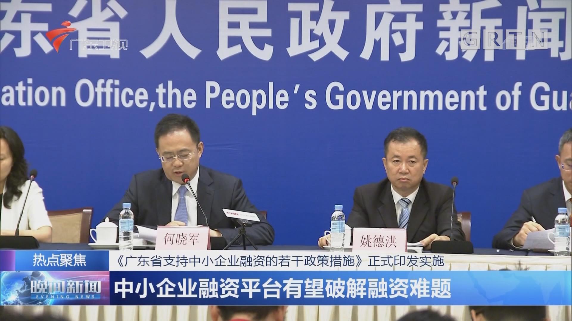 《广东省支持中小企业融资的若干政策措施》正式印发实施 中小企业融资平台有望破解融资难题
