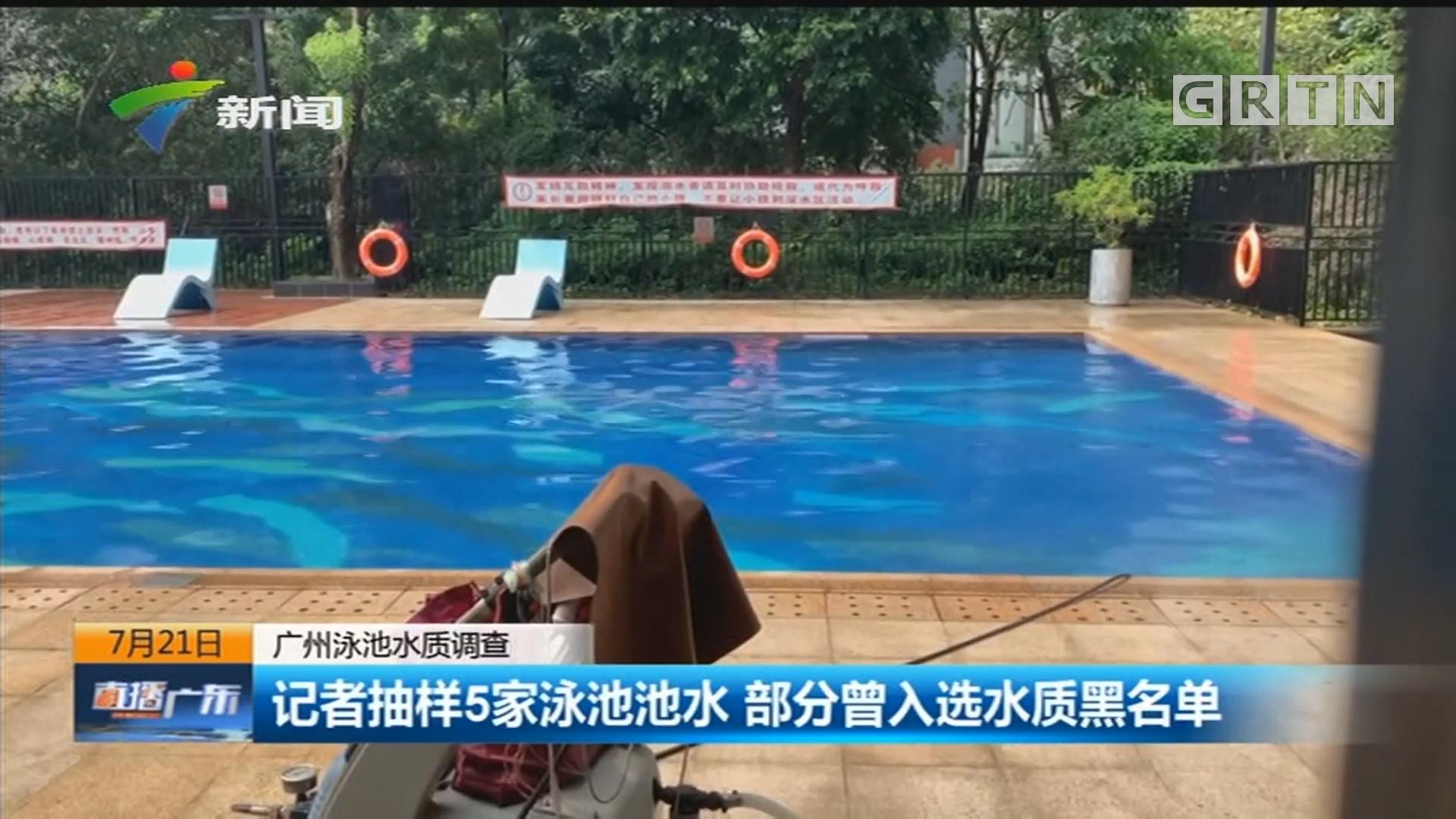 广州泳池水质调查:记者抽样5家泳池池水 部分曾入选水质黑名单