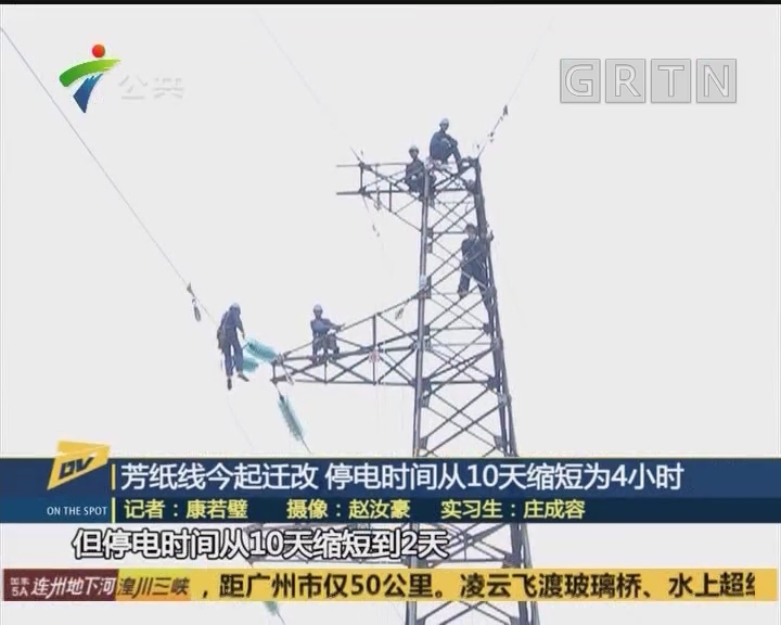 芳纸线今起迁改 停电时间从10天缩短为4小时