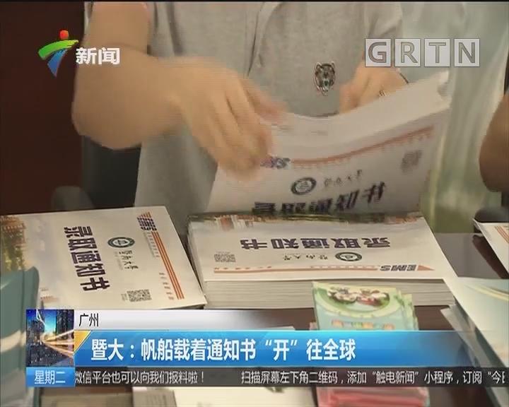 """广州 暨大:帆船载着通知书""""开""""往全球"""