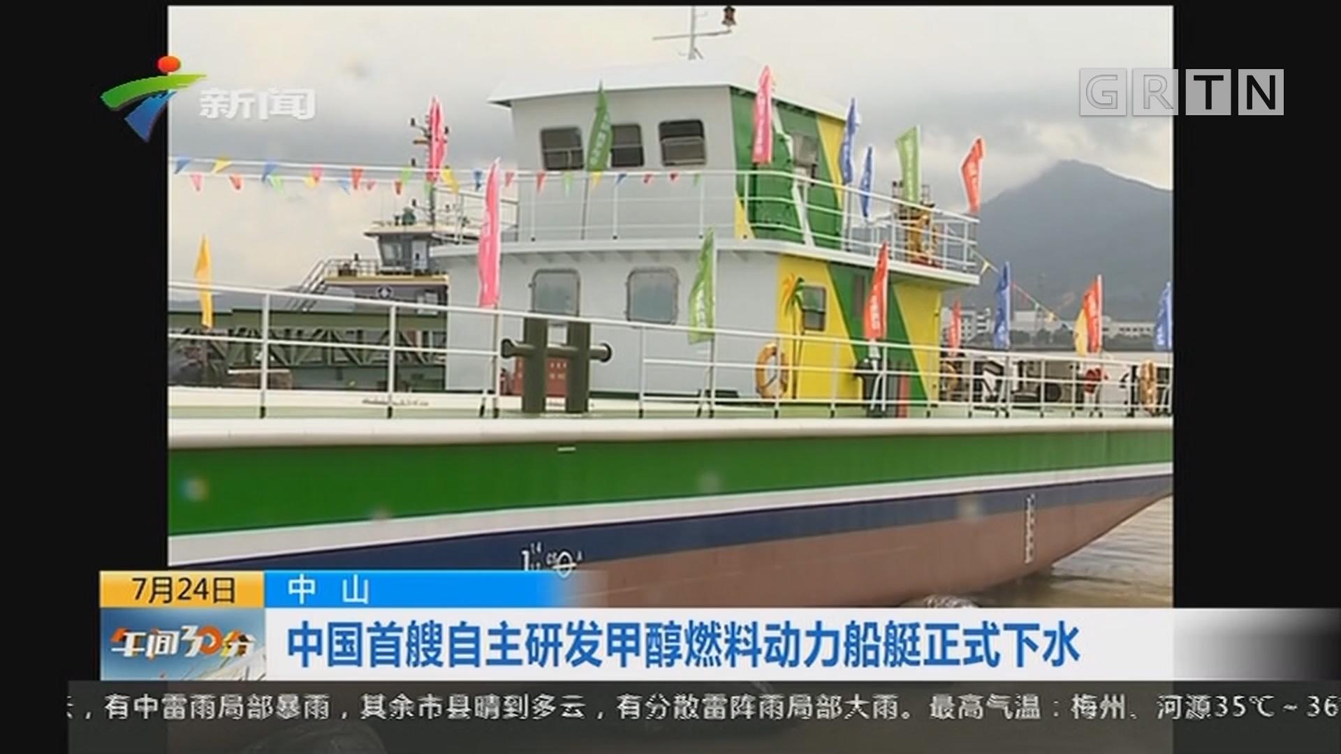 中山:中国首艘自主研发甲醇燃料动力船艇正式下水