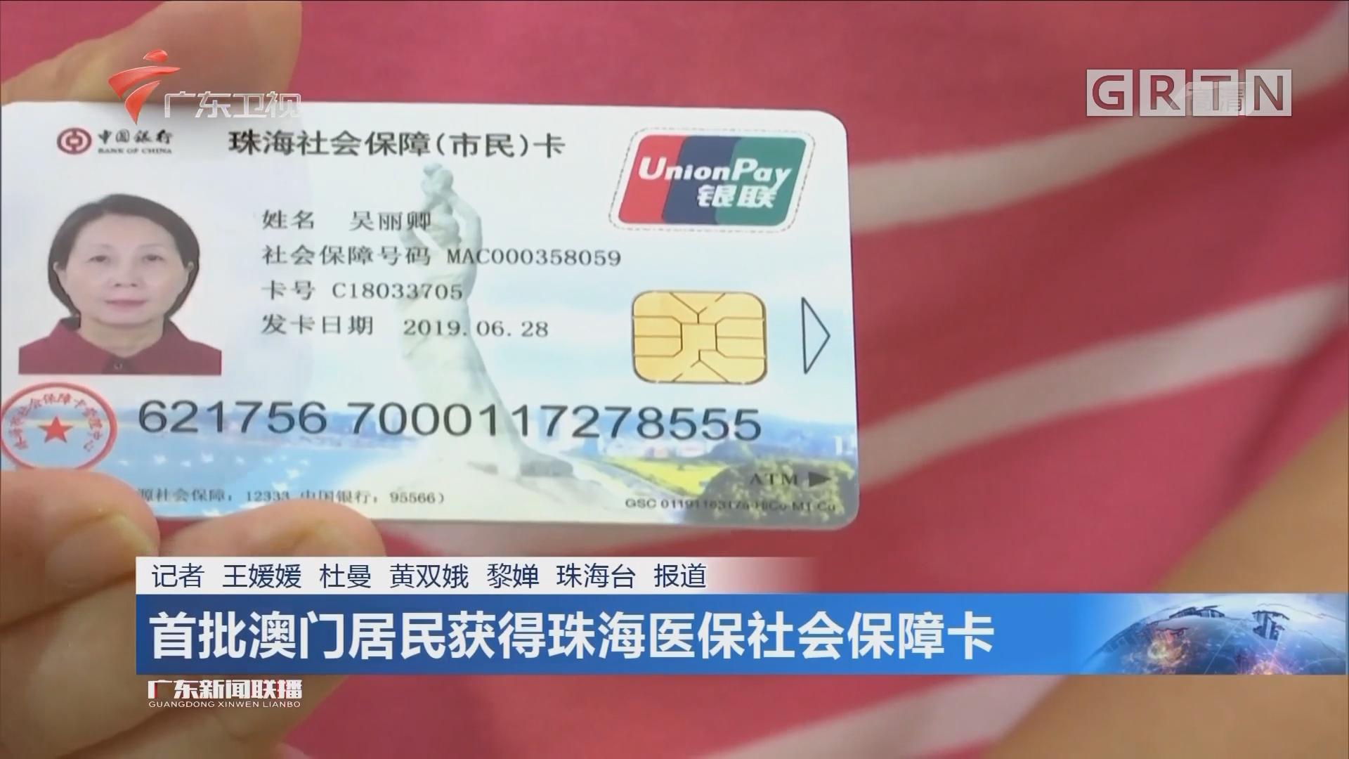 首批澳門居民獲得珠海醫保社會保障卡