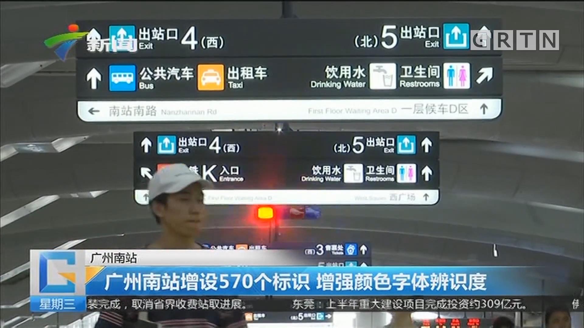 广州南站:广州南站增设570个标识 增强颜色字体辨识度
