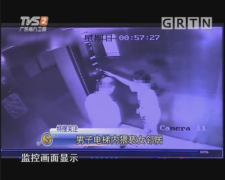 男子電梯內猥褻女鄰居