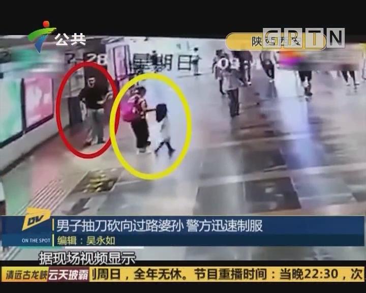 男子抽刀砍向过路婆孙 警方迅速制服