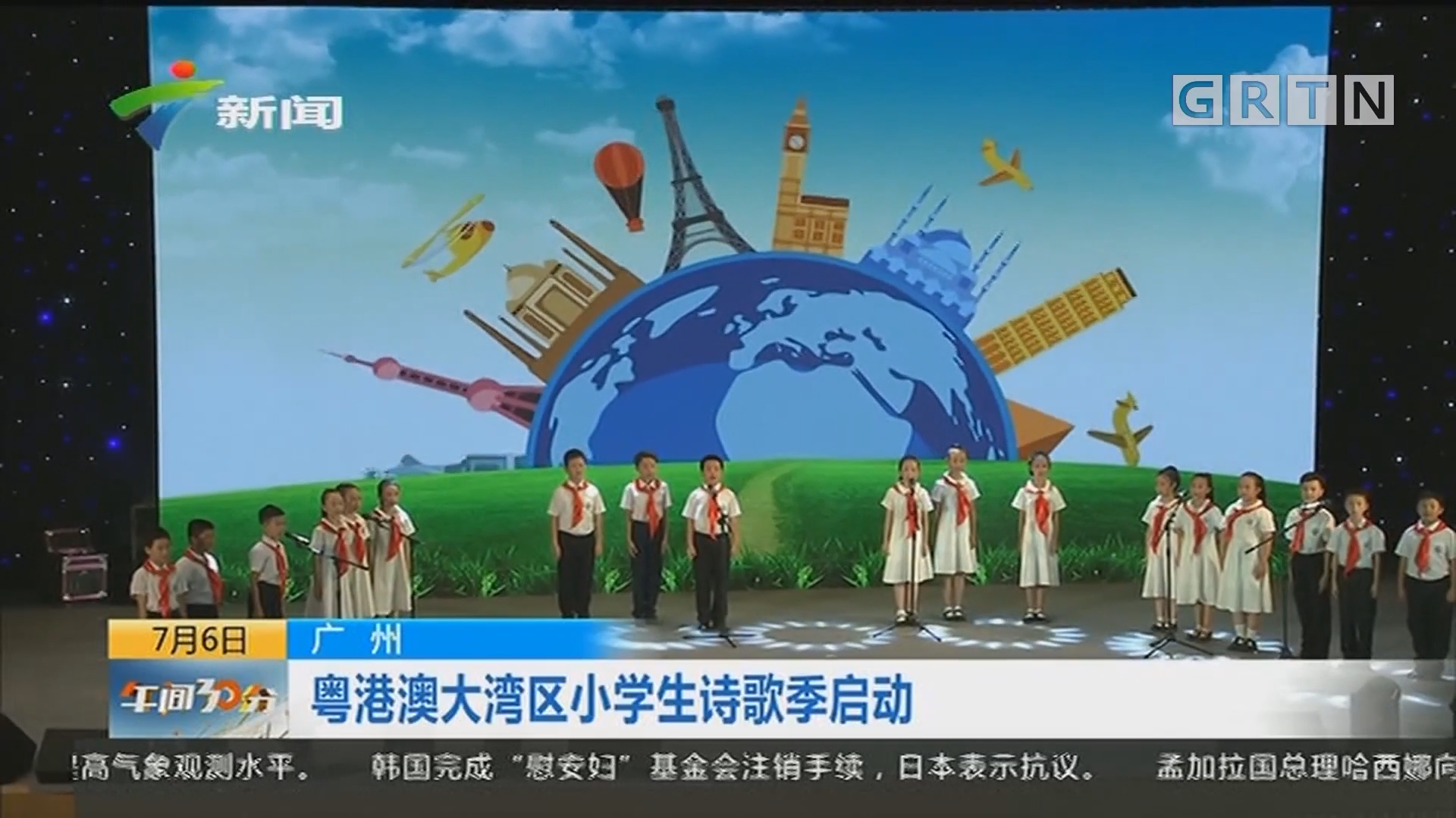 广州:粤港澳大湾区小学生诗歌季启动