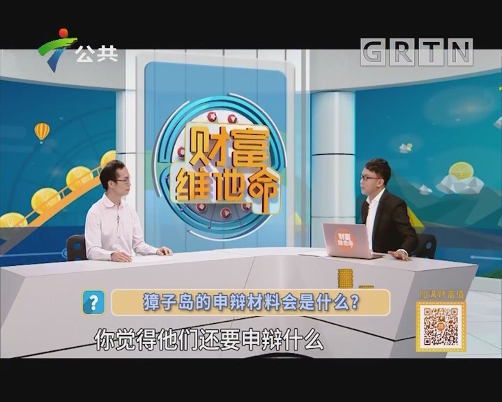[2019-07-15]财富维他命:獐子岛的申辩材料会是什么?