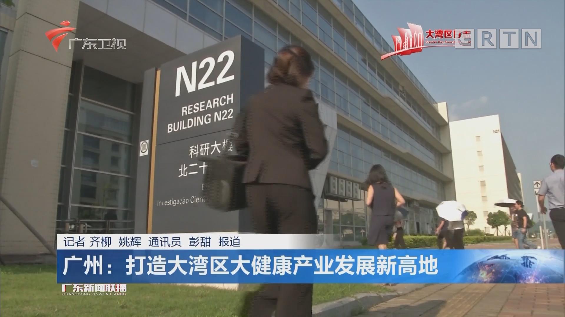 广州:打造大湾区大健康产业发展新高地
