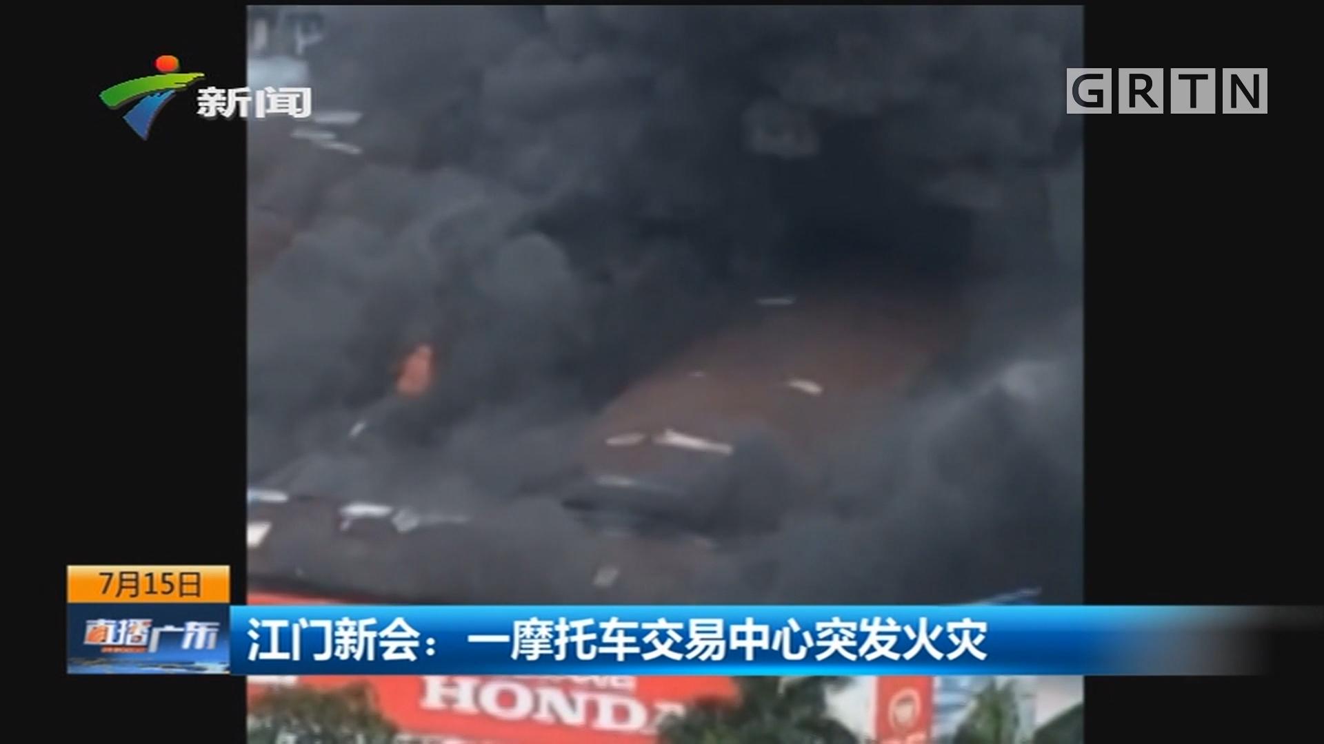 江门新会:一摩托车交易中心突发火灾
