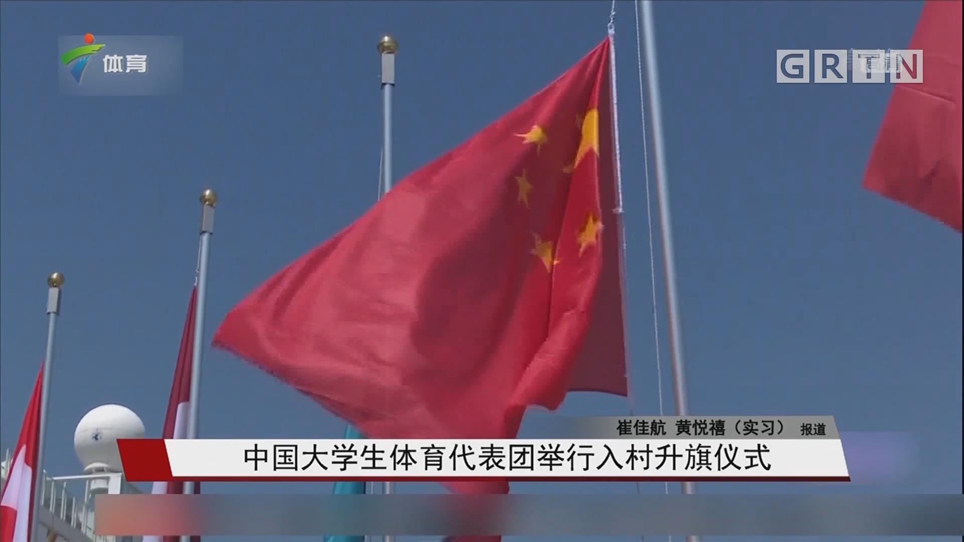 中国大学生体育代表团举行入村升旗仪式